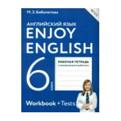 Биболетова. Английский язык. Enjoy English. 6 кл. Р/т. (ФГОС). АСТ.