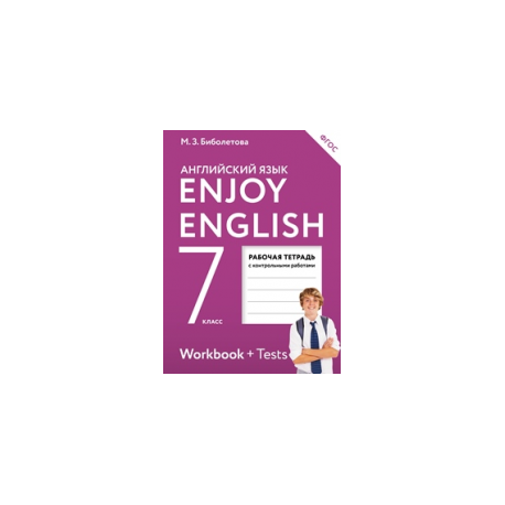 Биболетова. Английский язык. Enjoy English. 7 кл. Р/т. (ФГОС). АСТ.