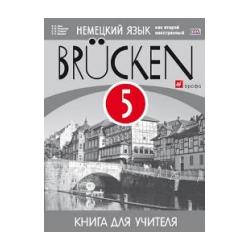 """Бим. Немец. язык как второй иностр.язык. """"Brucken"""" 5 кл. КДУ. (1-й г.о.) ВЕРТИКАЛЬ. (ФГОС)."""