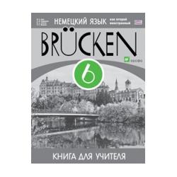 """Бим. Немецкий язык как второй иностр.язык. """"Brucken"""" 6 кл. КДУ. (2-й г.о.) ВЕРТИКАЛЬ. (ФГОС)."""