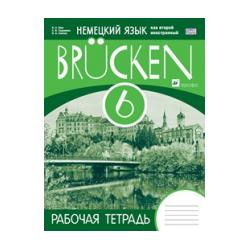 """Бим. Немецкий язык как второй иностр.язык. """"Brucken"""" 6 кл. Р/т. (2-й г.о.) ВЕРТИКАЛЬ. (ФГОС)."""