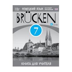 """Бим. Немецкий язык как второй иностр.язык. """"Brucken"""" 7 кл. КДУ. (3-й г.о.). ВЕРТИКАЛЬ. (ФГОС)."""