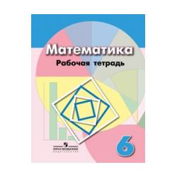 Бунимович. Математика 6 кл. Р/т /УМК Дорофеева (ФГОС)