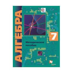 Буцко. Алгебра. 7 кл. Методическое пособие. Углубленное изучение.(ФГОС)/Мерзляк, Полонский.