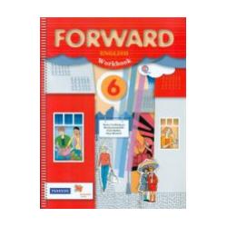 Вербицкая. Английский язык. Forward. 6 кл. Рабочая тетрадь. (ФГОС)