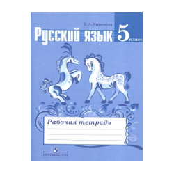 Ефремова. Русский язык. 5 кл. Р/т. (к уч.Ладыженской ФГОС)