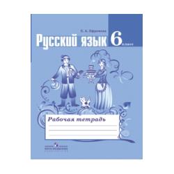 Ефремова. Русский язык. 6 кл. Р/т. (к уч.Ладыженской ФГОС)