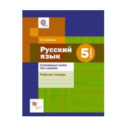 Ерёмина. Русский язык. 5 кл. Словарные слова без ошибок. Рабочая тетрадь. (ФГОС)