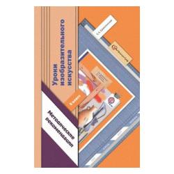 Ермолинская. Уроки изобразительного искусства. 5 кл. Методические рекомендации. (ФГОС)