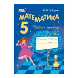 Зубарева. Математика. 5 кл. Рабочая тетрадь. В 2-х ч. Часть 2. (ФГОС)