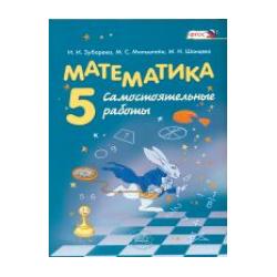 Зубарева. Математика. 5 кл. Самостоятельные работы. Учебное пособие. (ФГОС)