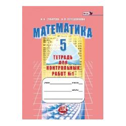 Зубарева. Математика. 5 кл. Тетрадь для контрольных работ. В 2-х ч. Часть 1. (ФГОС)