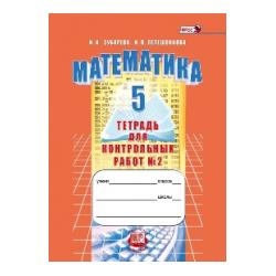 Зубарева. Математика. 5 кл. Тетрадь для контрольных работ. В 2-х ч. Часть 2. (ФГОС)