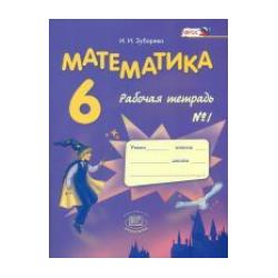 Зубарева. Математика. 6 кл. Рабочая тетрадь. В 2-х ч. Часть 1. (ФГОС)