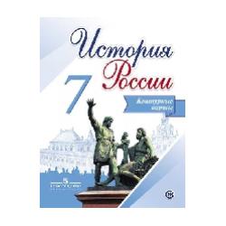 История России. 7 класс. Конт/карты /Тороп