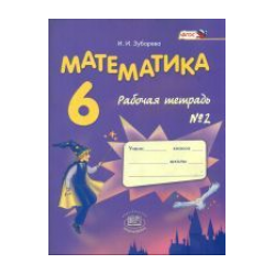 Зубарева. Математика. 6 кл. Рабочая тетрадь. В 2-х ч. Часть 2. (ФГОС)