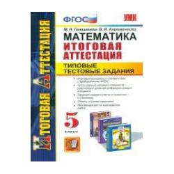 Итоговая аттестация 5 кл. Математика. / Гаиашвили. (ФГОС).
