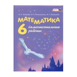 Зубарева. Математика. 6 кл. Самостоятельные работы. Учебное пособие. (ФГОС)