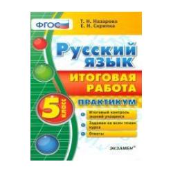 Итоговая работа. 5 класс. Русский язык. Практикум. /Назарова. (ФГОС).