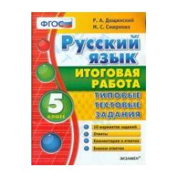 Итоговая работа. 5 класс. Русский язык. ТТЗ. / Дощинский. (ФГОС).