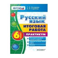 Итоговая работа. 6 класс. Русский язык. Практикум. /Назарова. (ФГОС).