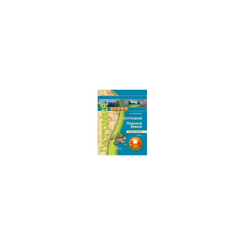Часть тетрадь 1 решебник земля тренажёр а.а.лобжанидзе география планета