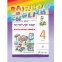 """Афанасьева. Английский язык. """"Rainbow English"""". 4 кл. Контрольные работы. РИТМ. (ФГОС)."""