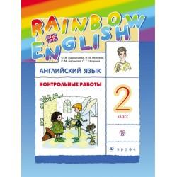 """Афанасьева. Английский язык. """"Rainbow English"""". 2 кл. Контрольные работы. РИТМ. (ФГОС)."""