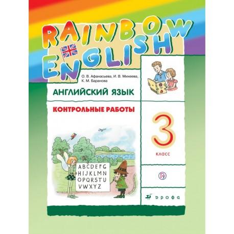"""Афанасьева. Английский язык. """"Rainbow English"""". 3 кл. Контрольные работы. РИТМ. (ФГОС)."""