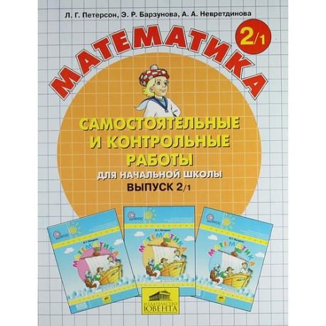 Петерсон. Математика 2 кл. Самостоятельные и контрольные работы. В 2-х ч. Выпуск 2. Вариант 1. (Бино