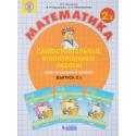 Петерсон. Математика 2 кл. Самостоятельные и контрольные работы. В 2-х ч. Выпуск 2. Вариант 2. (Бино