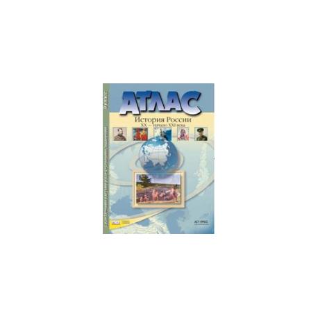 Атлас + к/карта + задания. История России 20 в.-нач. 21 в.9 кл./ Колпаков. (ФГОС).