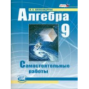 Александрова. Алгебра. 9 кл. Самостоятельные работы. (ФГОС)