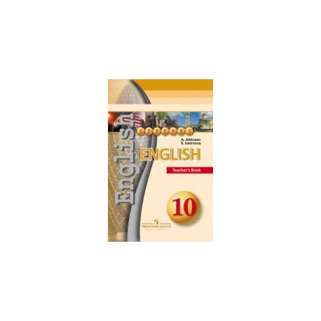 """Алексеев. Английский язык. 10 кл. Поурочные методические рекомендации. (УМК """"Сферы"""")"""