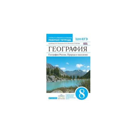 Алексеев. География. 8 кл. Природа и население. Р/т. ВЕРТИКАЛЬ. (ФГОС) /Ким