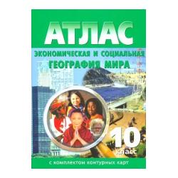 Атлас. Экономическая и социальная география мира 10 кл. (с контурными картами). С изменениями.