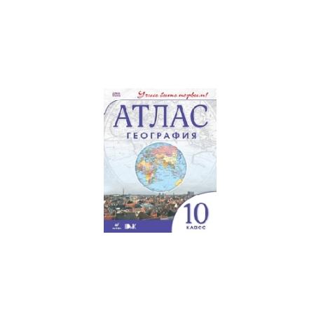 Атлас. География. 10 кл. ДиК. (ФГОС.) / Учись быть первым! НОВЫЙ