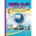 Атлас. Экономическая и социальная география России. 9 кл. (ФГОС).