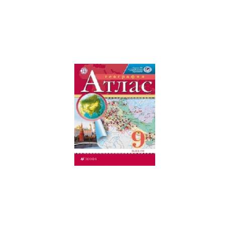 Атлас. География. 9 кл. РГО. (ФГОС)