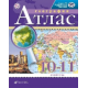 Атлас. География.10-11 кл. РГО. (ФГОС).