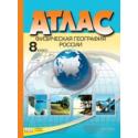 Атлас. Физическая география России. 8 кл. (ФГОС).