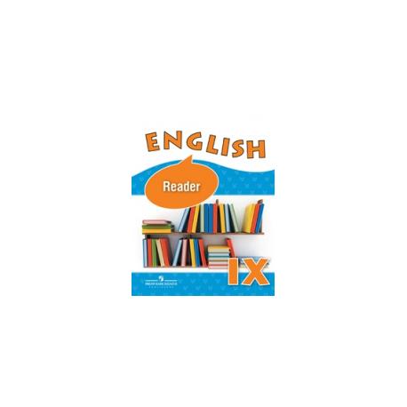 Афанасьева. Англ. язык. КДЧ 9 кл. (углубл.)