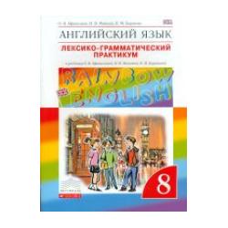 """Афанасьева. Английский язык. """"Rainbow English"""" 8 кл. Лексико-граммат.практикум. ВЕРТИКАЛЬ. (ФГОС)"""