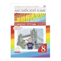 """Афанасьева. Английский язык. """"Rainbow English"""" 8 кл. Р/т. (С тест. задан. ЕГЭ). ВЕРТИКАЛЬ. (ФГОС)."""