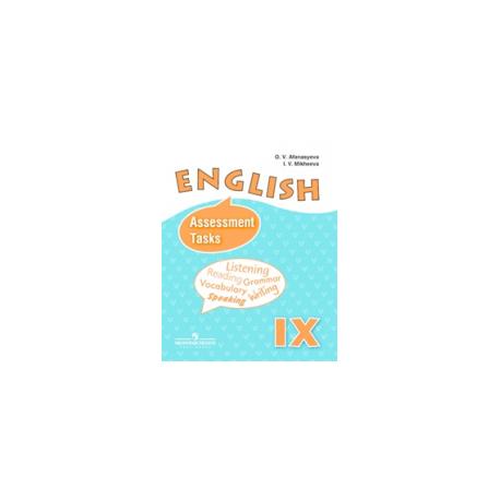 Афанасьева. Английский язык 9 кл. Контрольные задания.