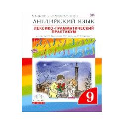 """Афанасьева. Английский язык. """"Rainbow English"""" 9 кл. Лексико-граммат.практикум. ВЕРТИКАЛЬ. (ФГОС)"""