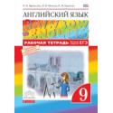 """Афанасьева. Английский язык. """"Rainbow English"""" 9 кл. Р/т. (С тест. задан. ОГЭ). ВЕРТИКАЛЬ. (ФГОС)."""