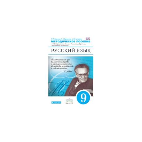 Бабайцева. Русский язык. 9 кл. Методика ВЕРТИКАЛЬ. (ФГОС)./ Пахнова