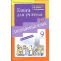 Афанасьева. Английский язык. 9 кл. Книга для учителя. (5-ий год обучения)