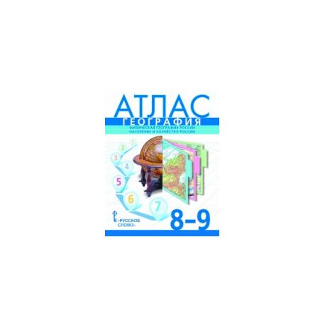 Банников. Атлас по географии. 8-9 кл. Физическая география России. Население и хозяйство/Домогацких.